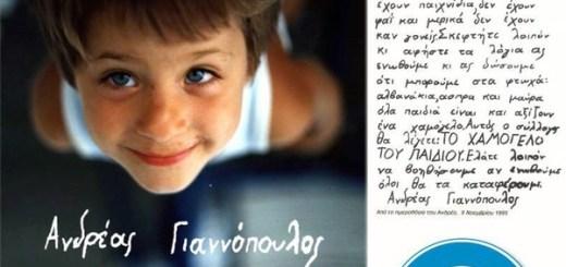 20 χρόνια από την ημέρα που ο 10χρονος Ανδρέας Γιαννόπουλος έγραψε το ημερολόγιο του με όραμα: το Χαμόγελο κάθε Παιδιού!