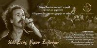 xylouris2010anogeia1