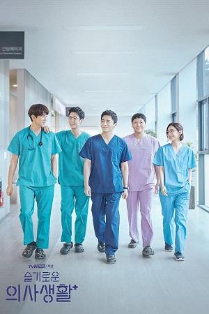 Những Bác Sĩ Tài Hoa 2