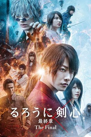 Lãng khách Kenshin: Hồi Kết