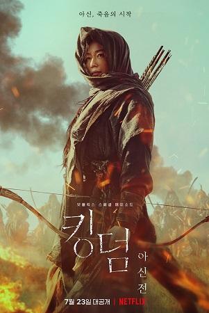 Vương Triều Xác Sống: Ashin Phương Bắc