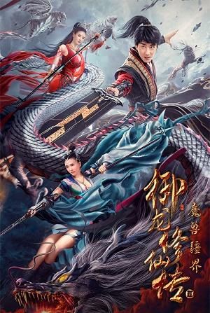 Ngự Long Tu Tiên Truyện 2: Vương Quốc Ma Thú