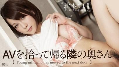 No.288 jav uncensored Carib-042416-144 คุณนายสายเงี่ยน แก้เซี่ยนหนุ่มข้างห้อง Ryo Tsujimoto
