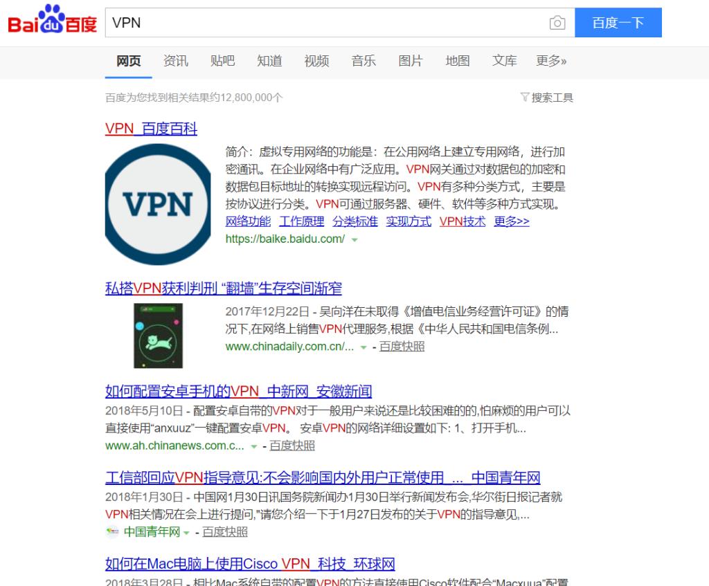 百度搜索VPN结果-2019年3月8日