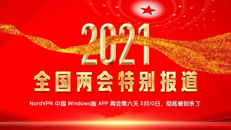 第6天NordVPN中国版APP-Windows测试情况
