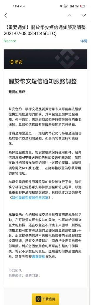 Binance将不再向中国用户提供短信提醒服务