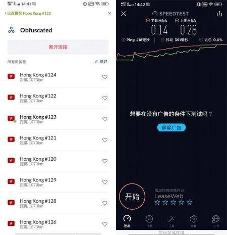 NordVPN 安卓手机 中国VPN翻墙 混淆服务器-自动连接-Hong Kong #123节点-20190523