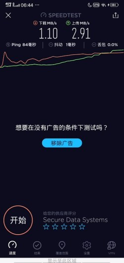 NordVPN-Android连接-Japan#214节点Speedtest 20190412_154452