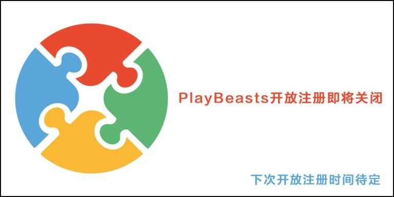 PlayBeasts-即将关闭注册-20191207