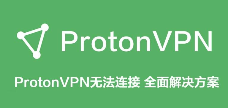 ProtonVPN无法连接解决方案