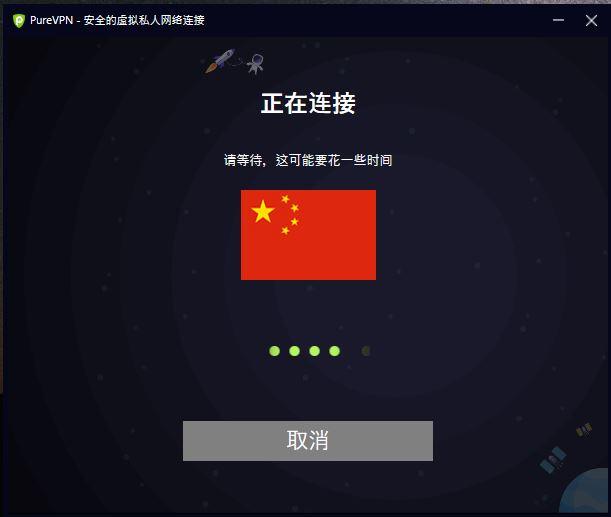 PureVPN中国服务器连接中状态图