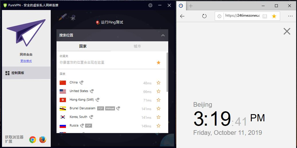 PureVPN Ping Servers list-20191011
