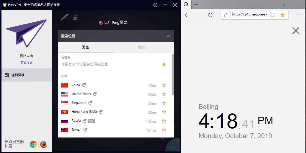 PureVPN Ping servers -20191007