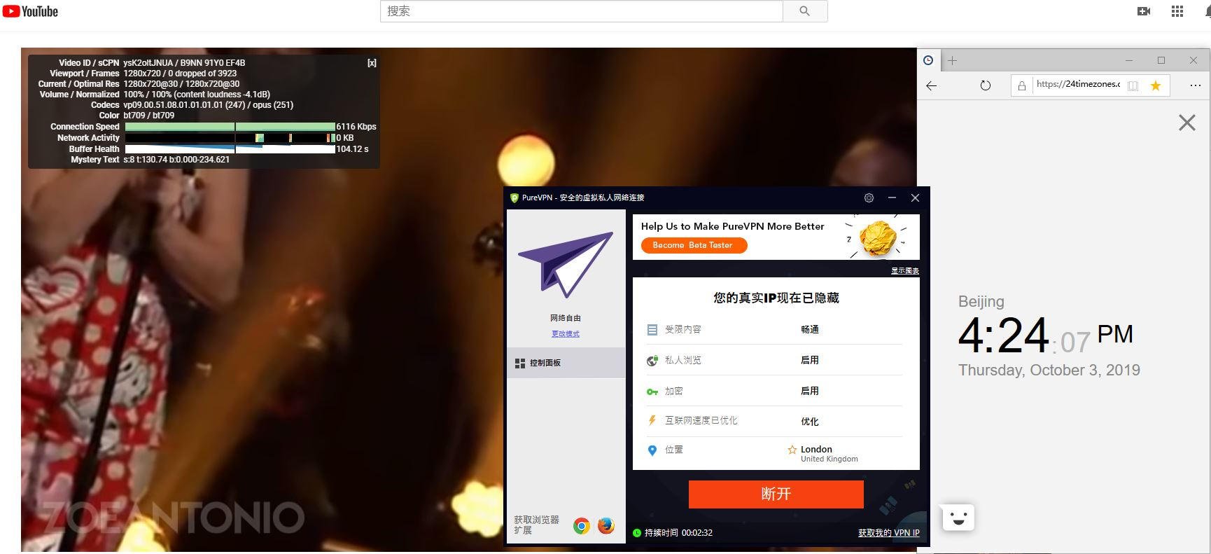 PureVPN Windows 英国 中国VPN翻墙 科学上网 YouTube测速 20191003