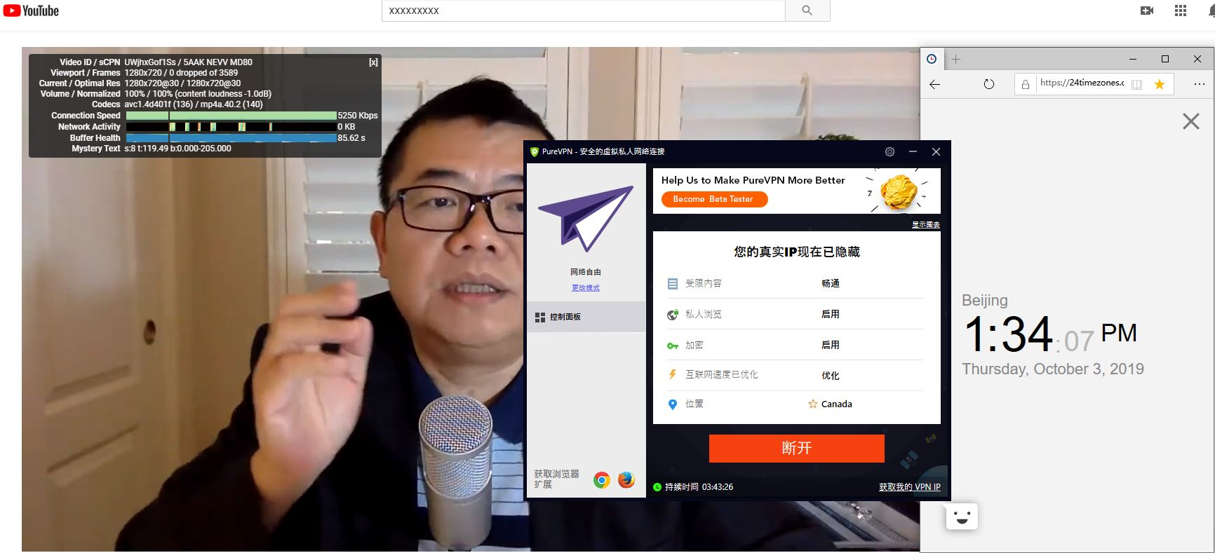 PureVPN Windows Canada 中国VPN翻墙 科学上网 YouTube测速 20191003