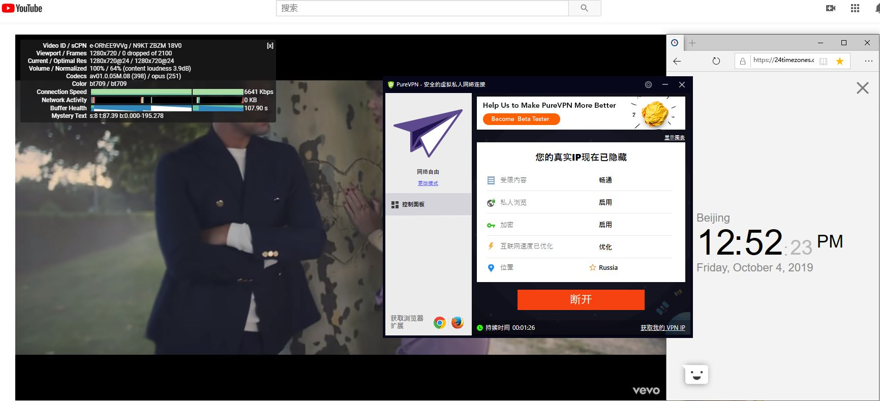 PureVPN Windows Russia 服务器 中国VPN翻墙 科学上网 YouTube测速-20191004