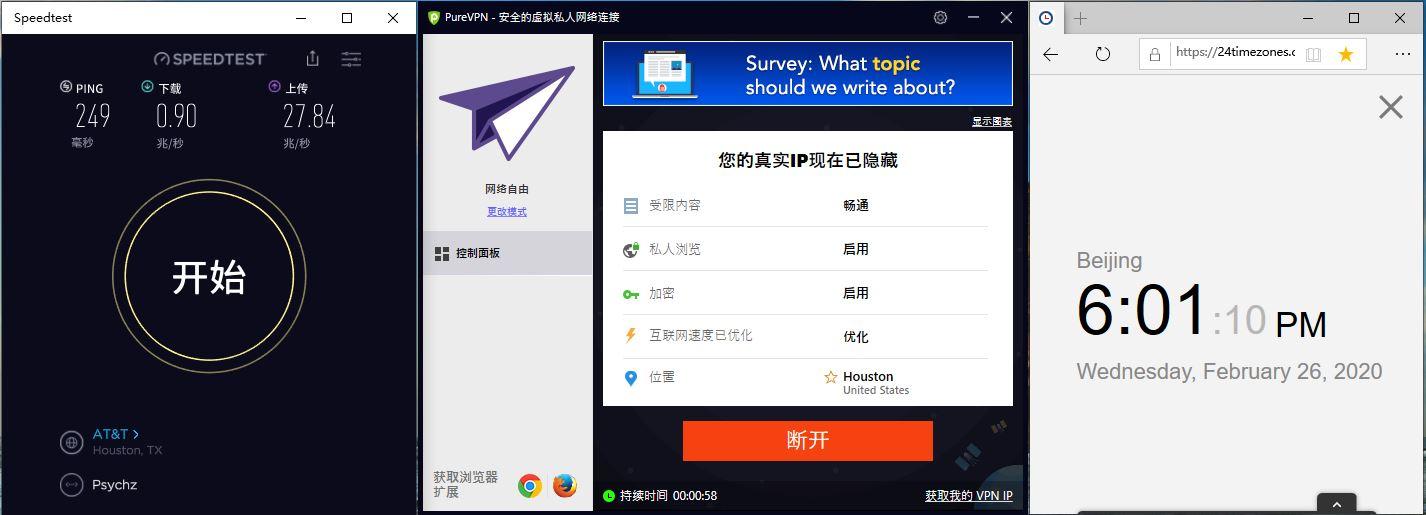 PureVPN Windows10 USA 中国VPN翻墙 科学上网 Youtube测速-20200226