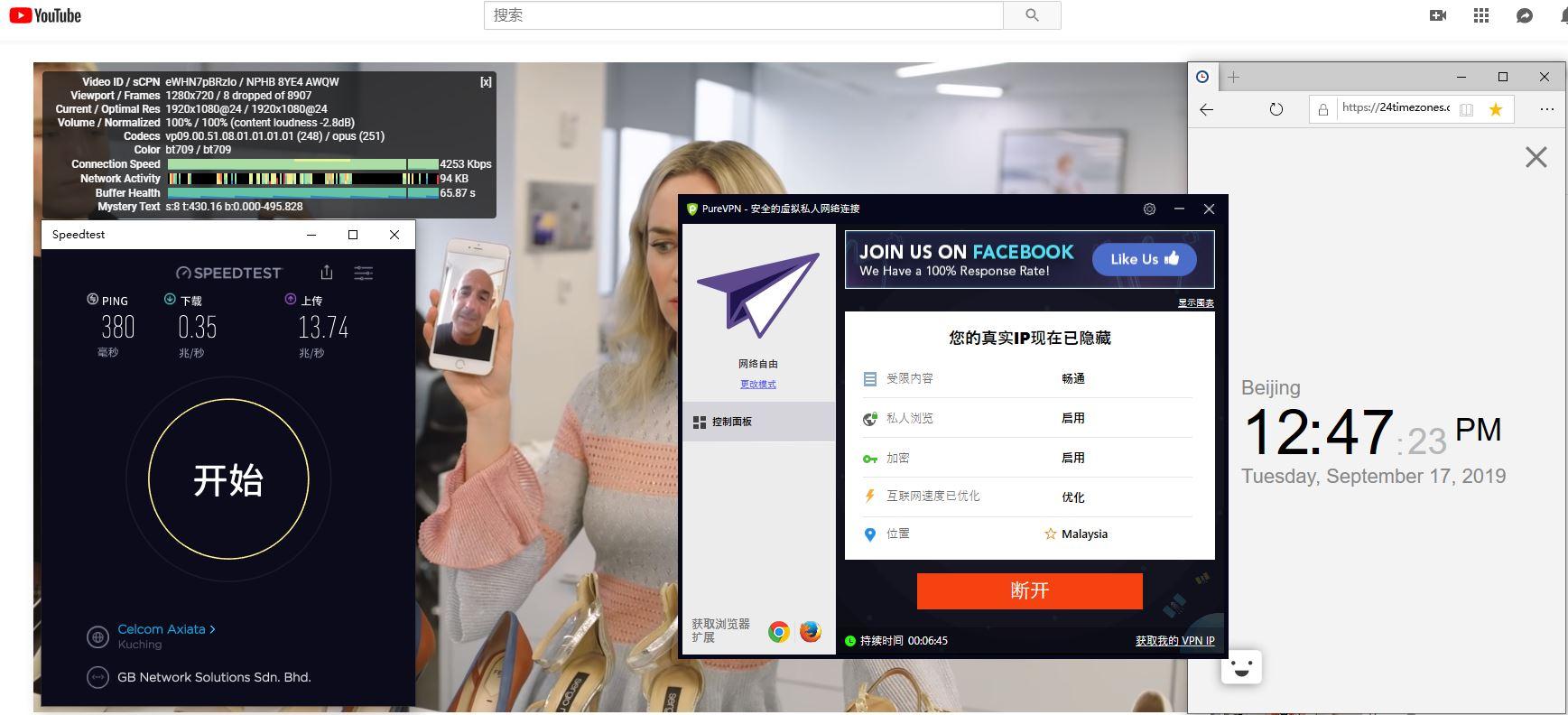 PureVPN windows Malaysia 中国VPN翻墙 科学上网 YouTube连接速度测试-2-20190917