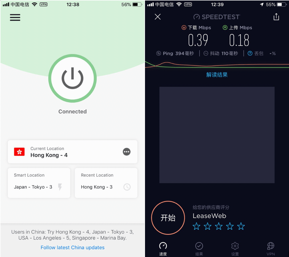 iPhone ExpressVPN Hong Kong - 4 中国VPN翻墙 科学上网 SpeedTest-20191226