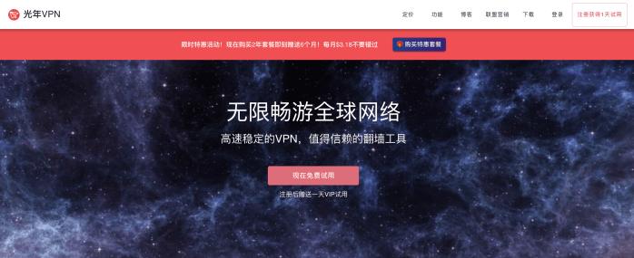 光年VPN官网截图 2021-02-28 at 11.45.11
