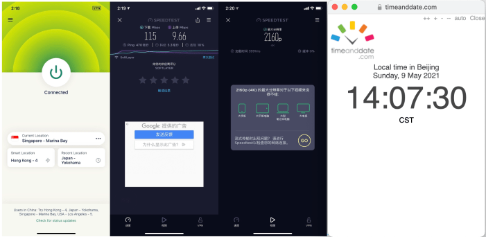 IOS iPhone ExpressVPN Automatic协议 Singapore - Marina Bay 服务器 中国VPN 翻墙 科学上网 10BEASTS Barry测试 - 20210509