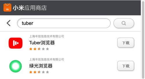 小米应用商店 Tuber浏览器
