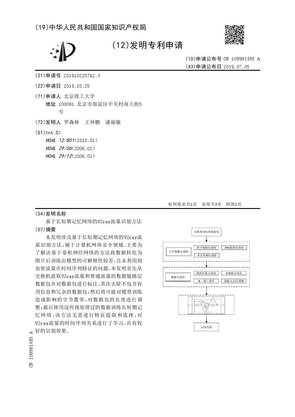 V2ray流量识别方法专利-1
