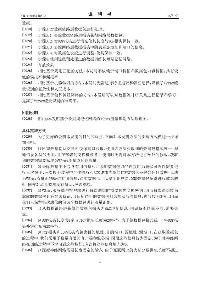 V2ray流量识别方法专利-4