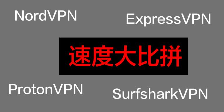 VPN-YouTube速度对比-20190718