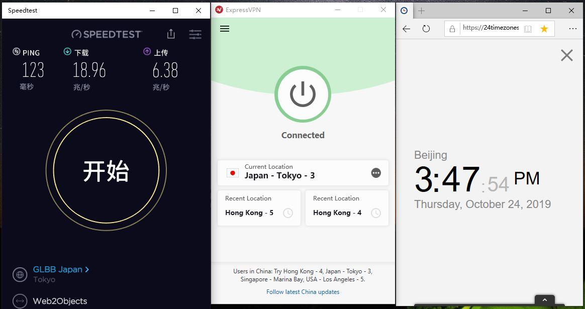 Windows ExpressVPN Japan - Tokyo - 3 中国VPN翻墙 科学上网 SpeedTest - 20191024