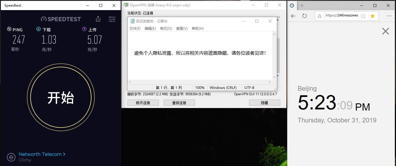 Windows IvacyVPN OpenVPN FR-2 中国VPN翻墙 科学上网 Speedtest - 20191031