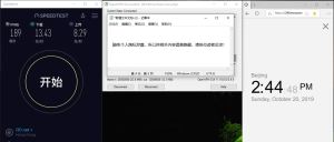 Windows NordVPN HK-149-UDP 中国VPN翻墙 科学上网 Speedtest - 20191020