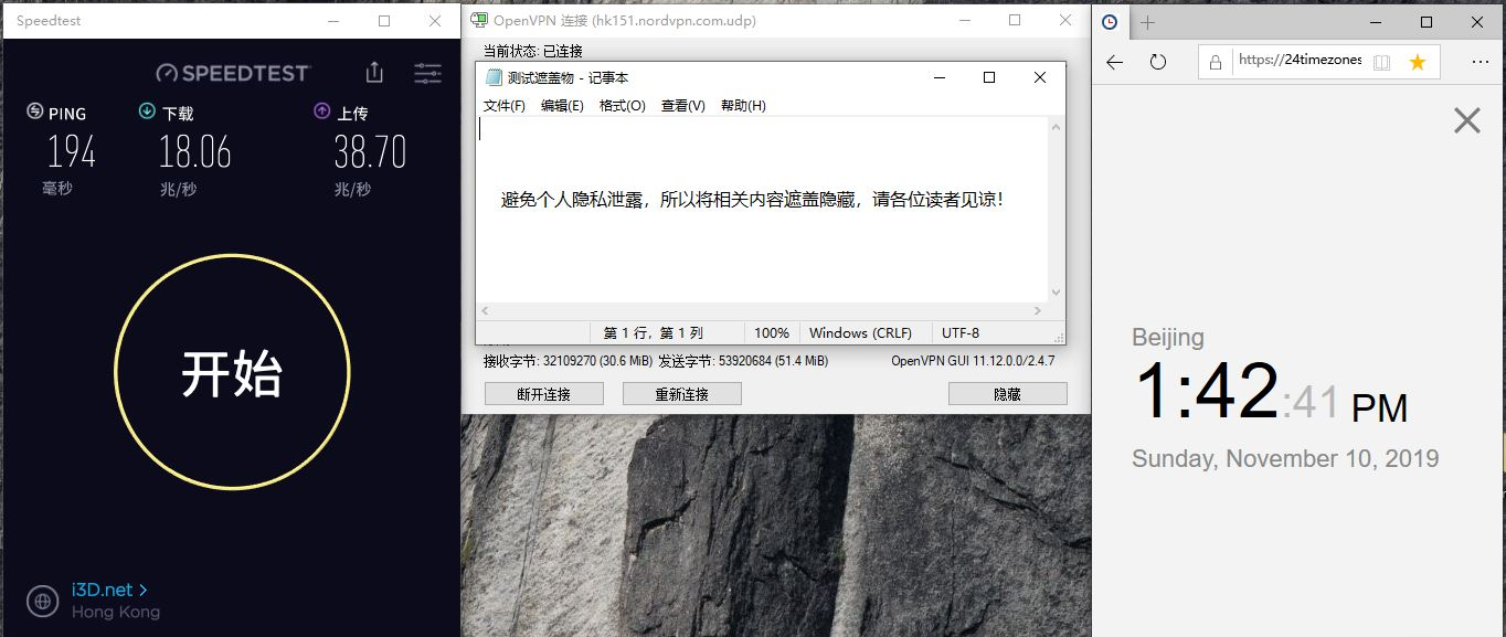 Windows NordVPN OpenVPN HK151-UDP 中国VPN翻墙 科学上网 SpeedTest测速 - 20191110