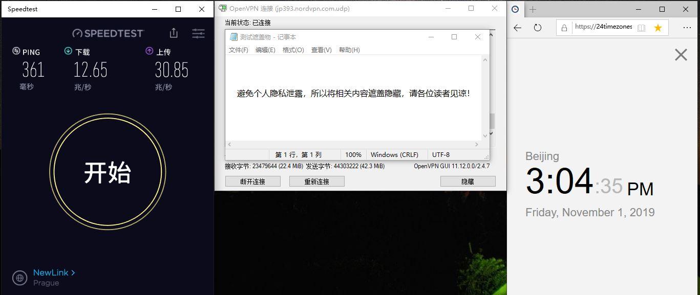 Windows NordVPN OpenVPN JP393-UDP 中国VPN翻墙软件 科学上网 Speedtest - 20191101