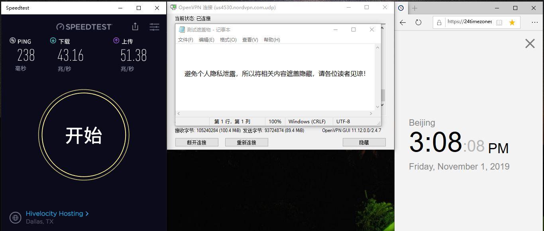 Windows NordVPN OpenVPN US4530-UDP 中国VPN翻墙软件 科学上网 Speedtest - 20191101
