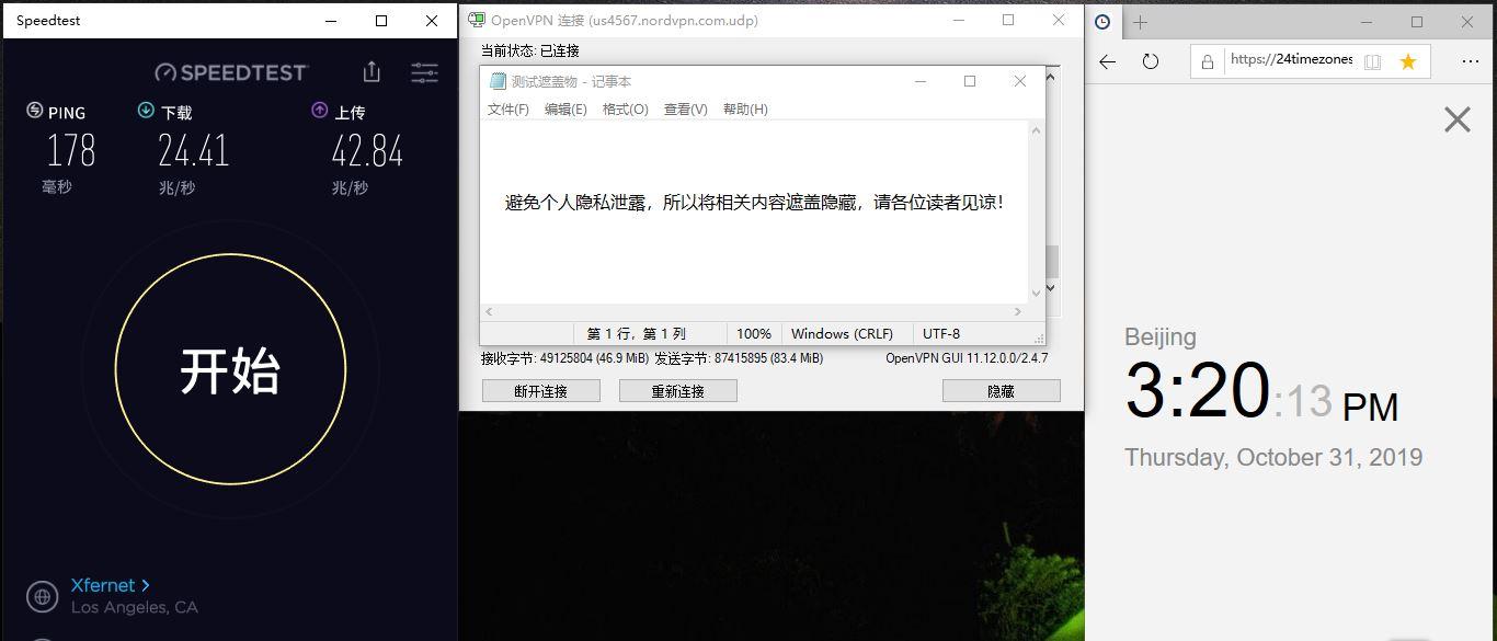 Windows NordVPN US-4567-UDP 中国VPN翻墙 科学上网 Speedtest - 20191031