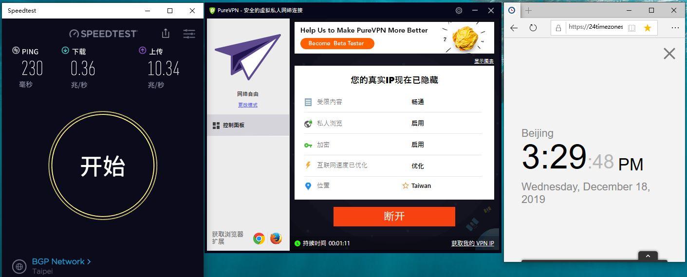 Windows PurePN Taiwan 中国VPN翻墙 科学上网 Speedtest测试-20191218
