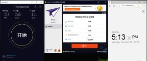 Windows PureVPN Belgium 中国VPN翻墙 科学上网 Speed test测试-20191021