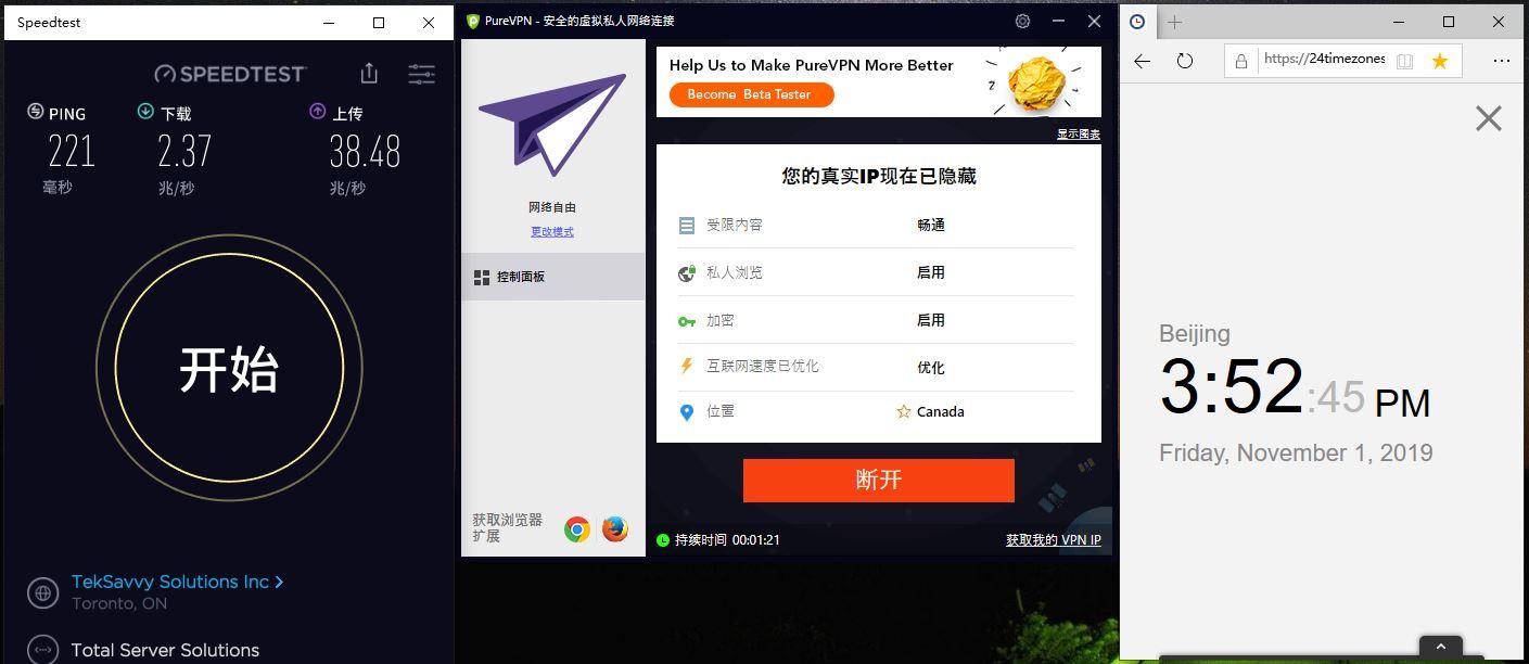 Windows PureVPN Canada 中国VPN翻墙软件 科学上网 Speedtest - 20191101