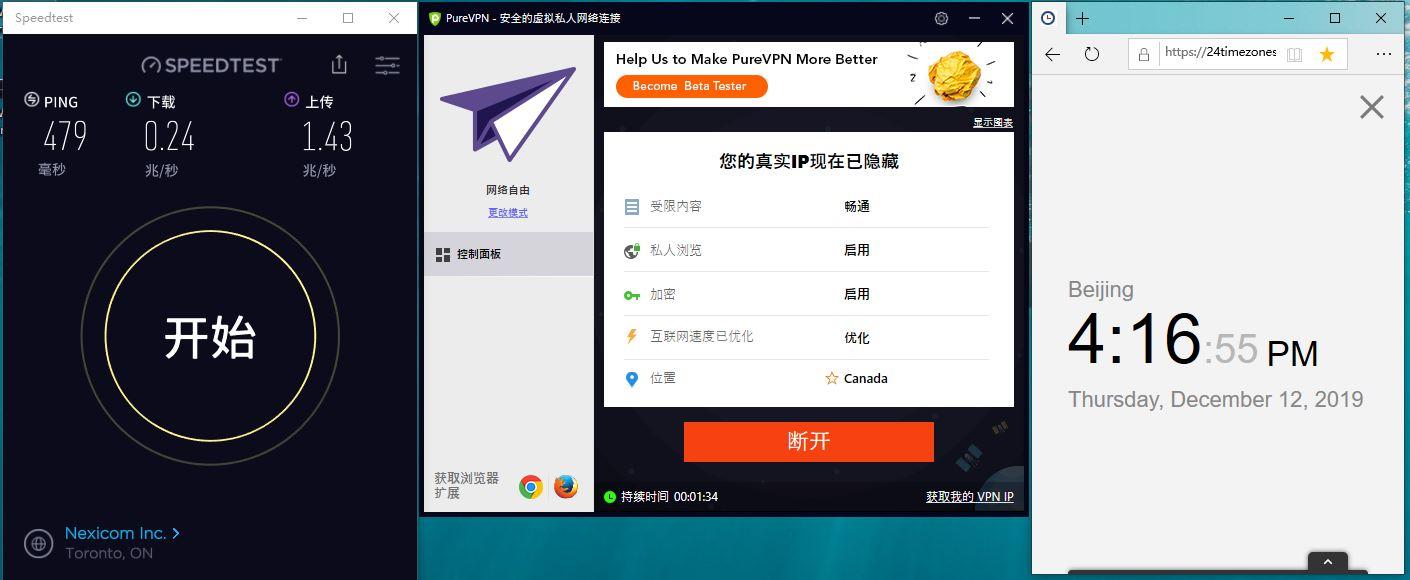 Windows PureVPN Canada 中国VPN翻墙 科学上网 SpeedTest 测速 - 20191212