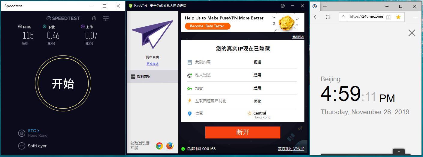 Windows PureVPN HK 中国VPN翻墙 科学上网 SpeedTest测试-20191128