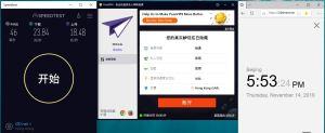 Windows PureVPN Hong Kong 中国VPN翻墙 科学上网 Speedtest测速 - 20191114