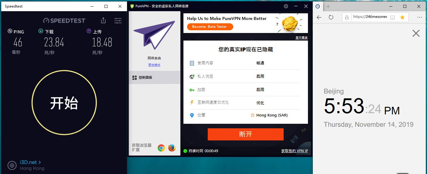 Windows PureVPN Hong Kong 中国VPN翻墙 科学上网 Speedtest测速 - 20191114