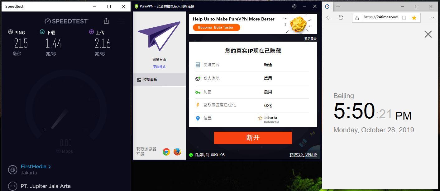 Windows PureVPN Indonesia 中国VPN翻墙 科学上网 SpeedTest - 20191028