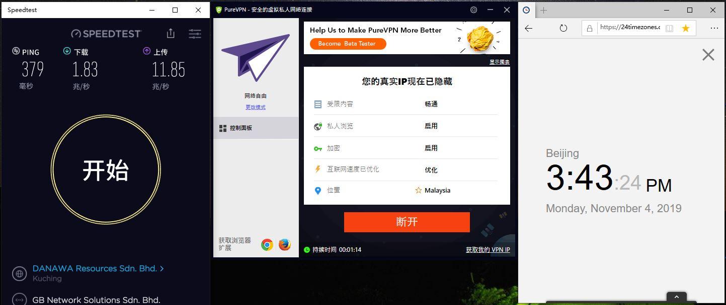 Windows PureVPN Malaysia 中国VPN翻墙 科学上网 SpeedTest测试 - 20191104