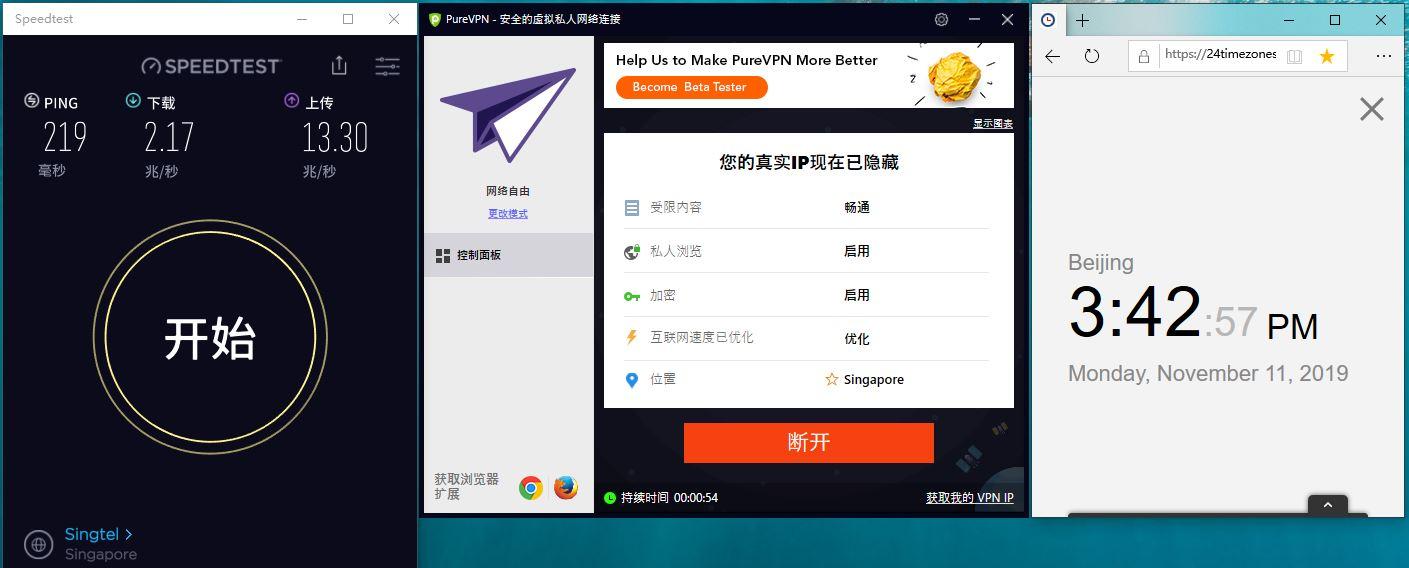 Windows PureVPN Singapore 中国VPN翻墙 科学上网 Speed test测速 - 20191111