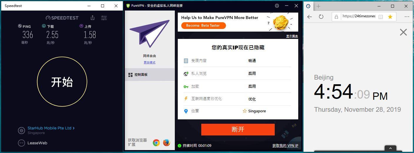 Windows PureVPN Singapore 中国VPN翻墙 科学上网 SpeedTest测试-20191128