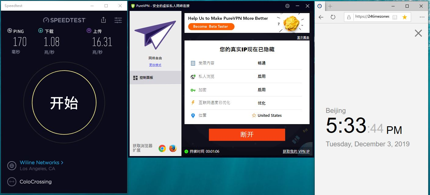 Windows PureVPN USA 中国VPN翻墙 科学上网 SpeedTest测试-20191203