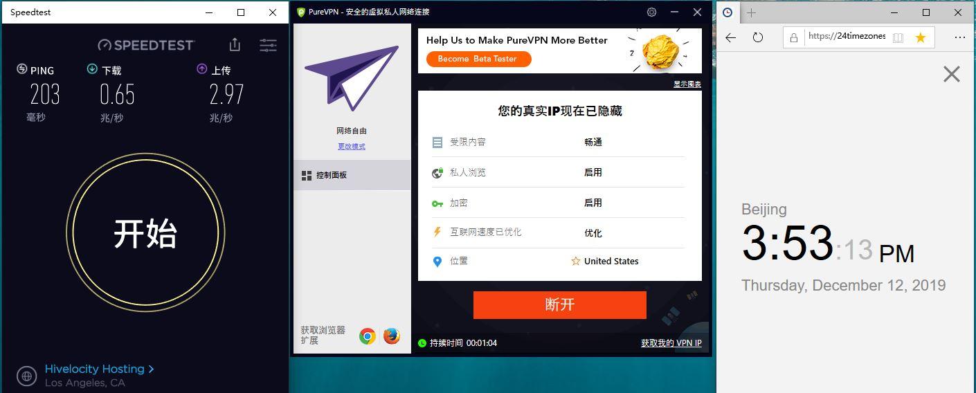 Windows PureVPN USA 中国VPN翻墙 科学上网 SpeedTest 测速 - 20191212