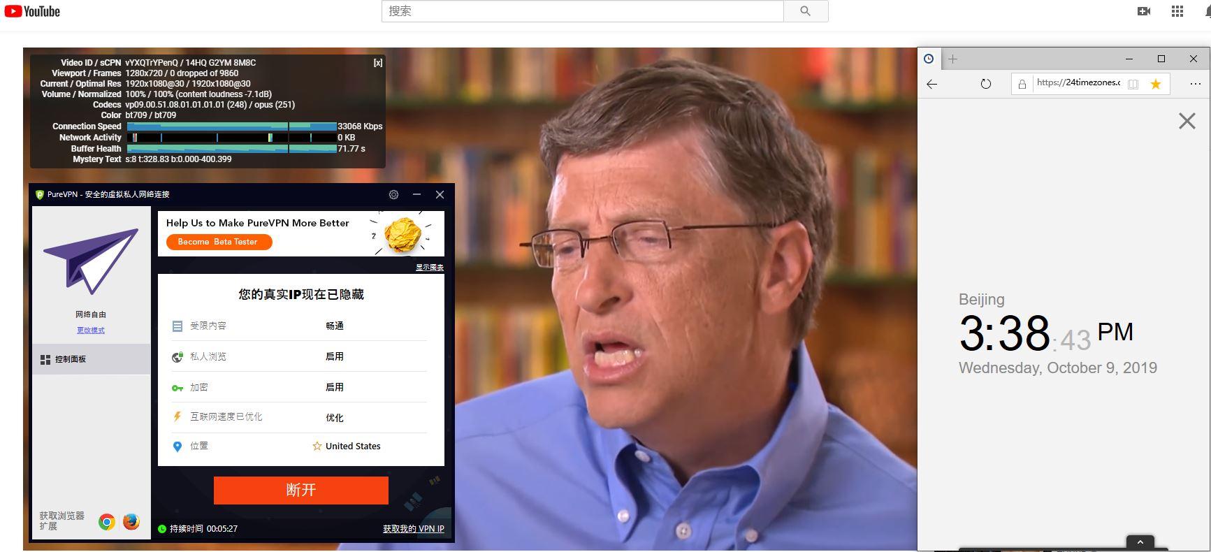 Windows PureVPN United States 中国VPN翻墙 科学上网 YouTube速测-20191009